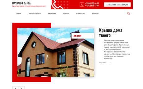 Готовое решение для бизнеса с индивидуальным дизайном №73480