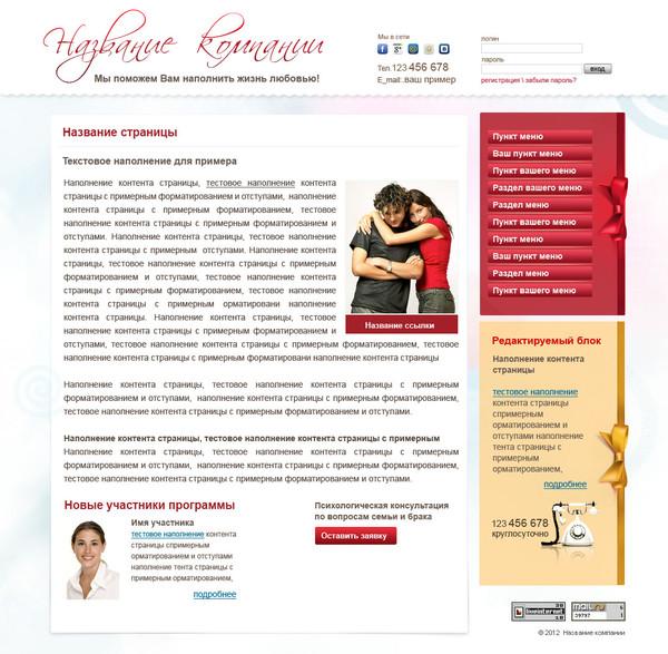 Симферополь знакомств агентства службы брачные и