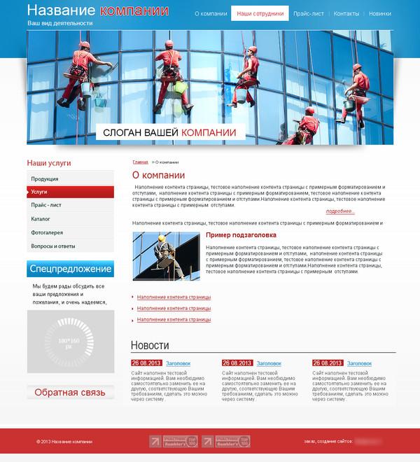 Дизайн промышленных сайтов