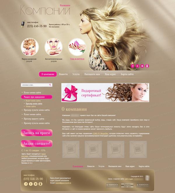 Дизайн салона красоты сайта