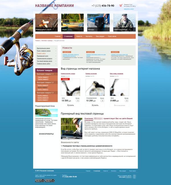 бесплатные сайты рыболовов