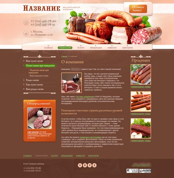 Продукция дизайн сайта