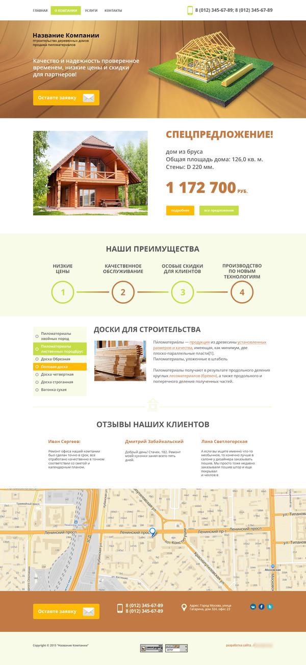Московская инженерностроительная компания