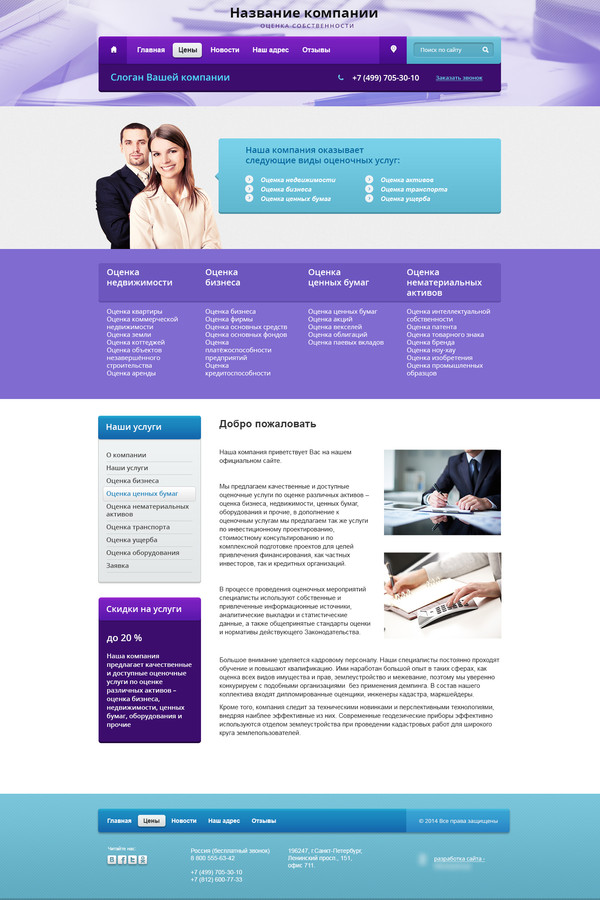 Оценка дизайна сайтов