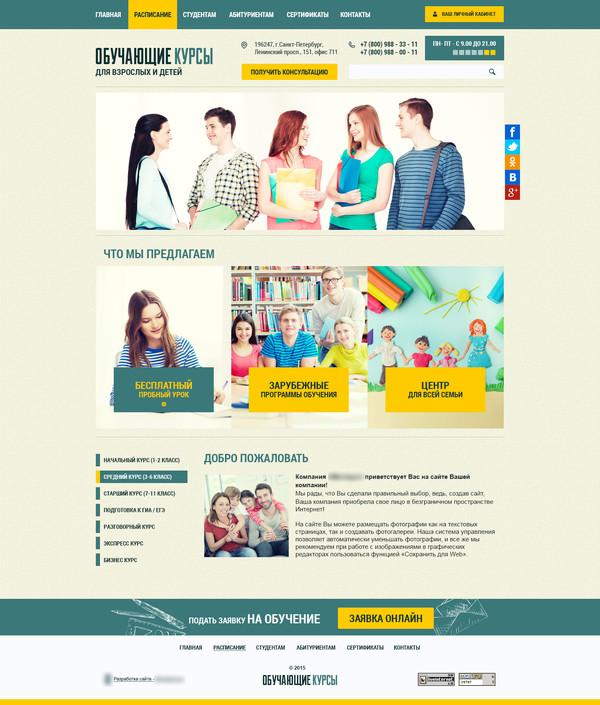 Дизайн платное обучение