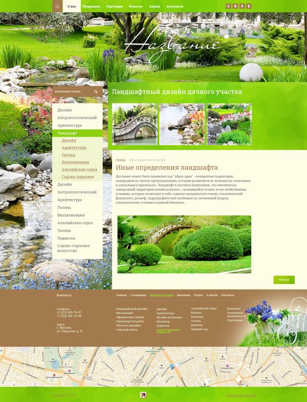 Ландшафтный дизайн фирма в