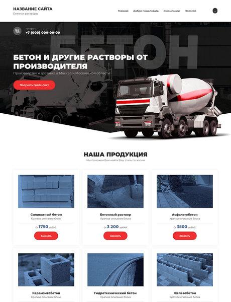 сайт бетон москва