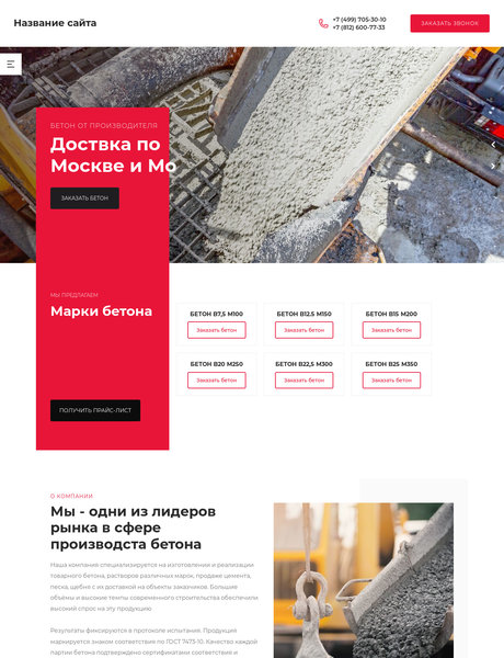 Сайт бетонов авито кузнецк бетон