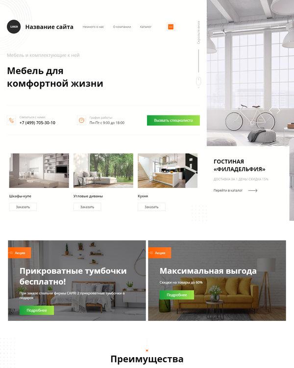 Готовый Сайт-Бизнес  Мебель и комплектующие к ней #2609597 — Купить в Мегагрупп.ру (Москва, Санкт-Петербург, Россия)