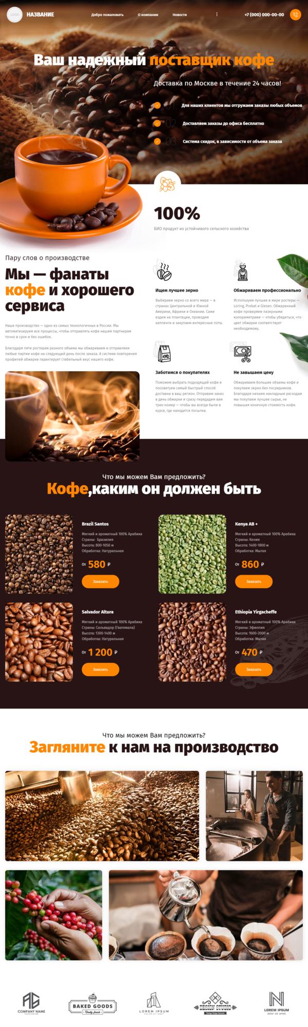 поставка кофе