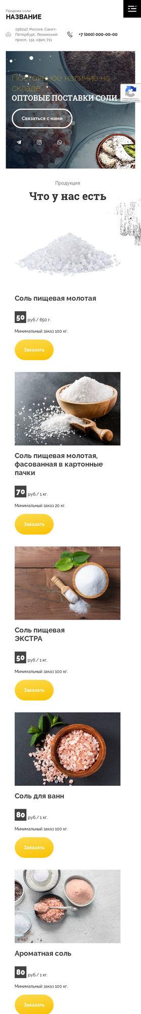 Готовый Сайт-Бизнес #3013120 - Соль, продажа соли (Мобильная версия)
