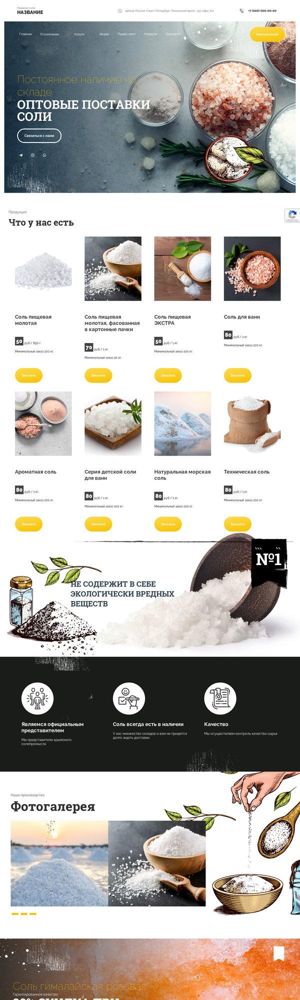 Готовый Сайт-Бизнес #3013120 - Соль, продажа соли (Десктопная версия)