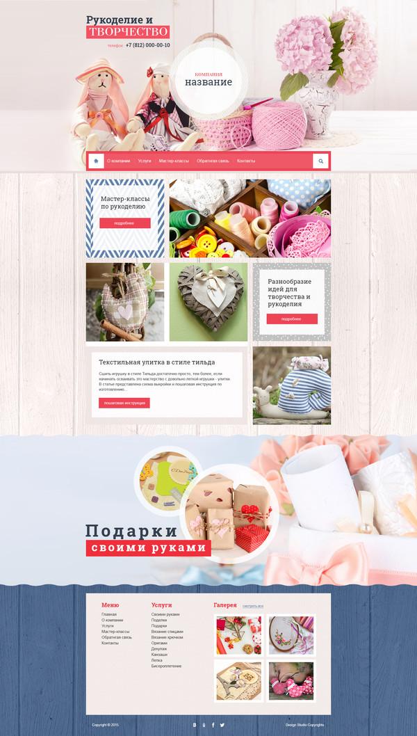 Сайт по рукоделию и дизайну