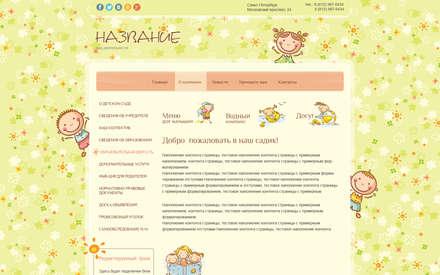Готовый дизайн № 44029