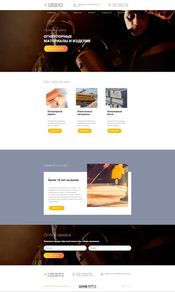 Дизайн огнеупорных сайтов