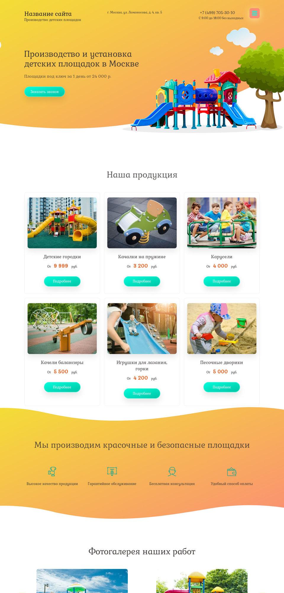 детские сайты игровые